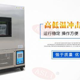 80L高低温测试机定制