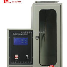 GB/T 5455纺织品垂直燃烧测试仪科研单位/质检部门/实验室首选