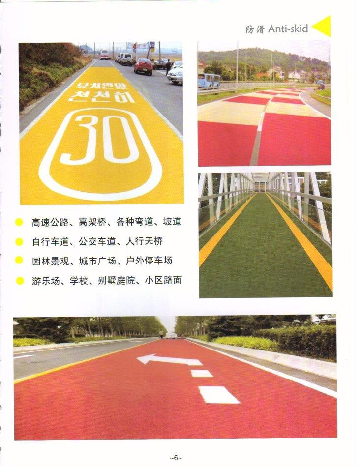 宝鸡榆林延安汉中安康咸阳西安铜川环氧地坪彩色陶瓷颗粒路面