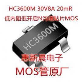 HC3600M替代SI2304 8A30V贴片SOT23-3 RGBW调光用MOS管