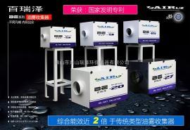 油雾收集器cnc大型激光加工压铸机器企业净化设备欧规油雾机