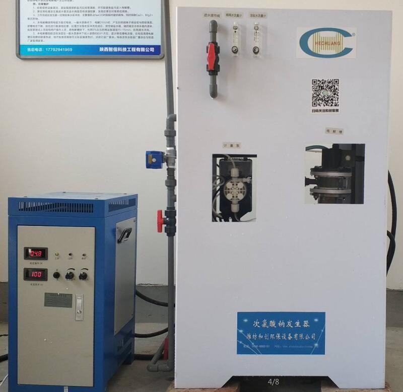 农村安全饮水次氯酸钠发生器/电解食盐消毒设备厂家