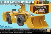河北专业的【工程机械尾气处理系统】供应选择蓝宇净化