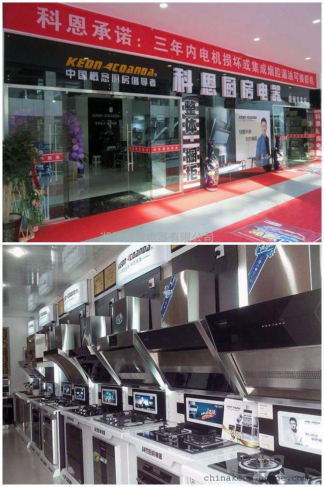 热烈祝贺科恩厨房电器胶州专卖店隆重开业