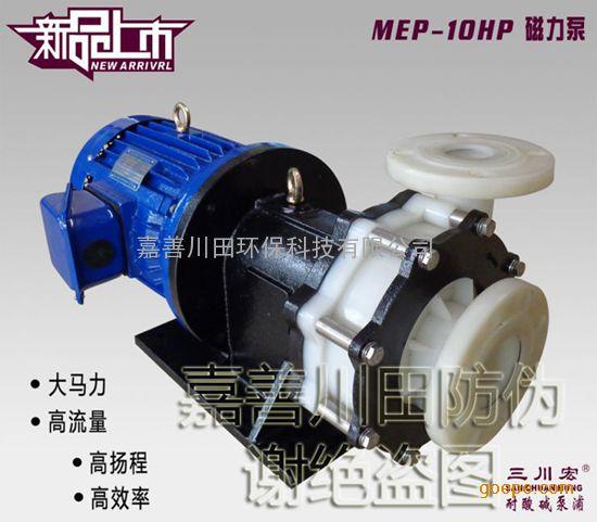 三川宏400磁力泵