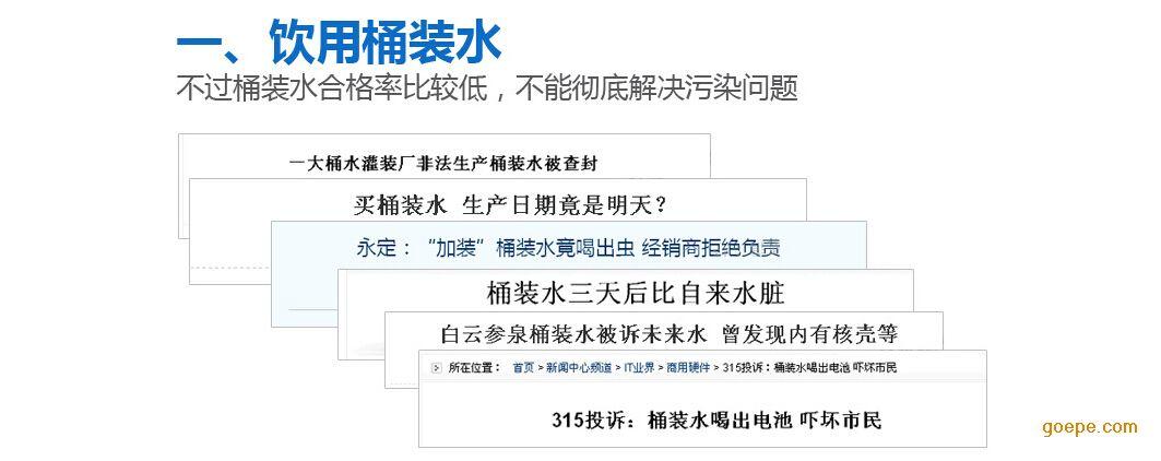 桶装水的危害-水钥匙环保科技(天津)有限公司