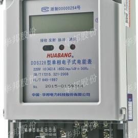 单相电子式RS485接口电能表