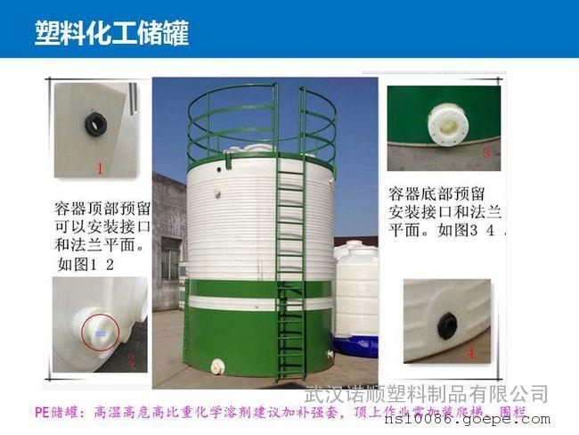 武汉诺逆PE塑料防腐储罐 耐酸碱化工储罐