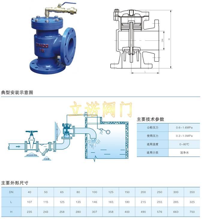 h142x液压水位控制阀     h142x液压水位控制阀是一种自动控制图片