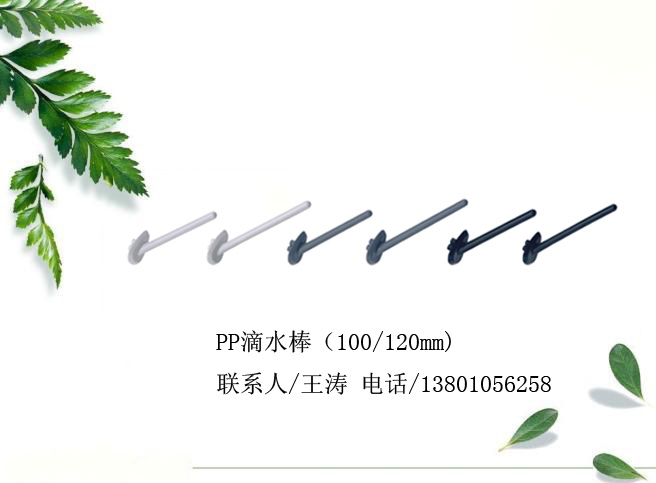 PP滴水棒-滴水架(北京盛发润发安全防护水晶有多肉设备植物莲图片