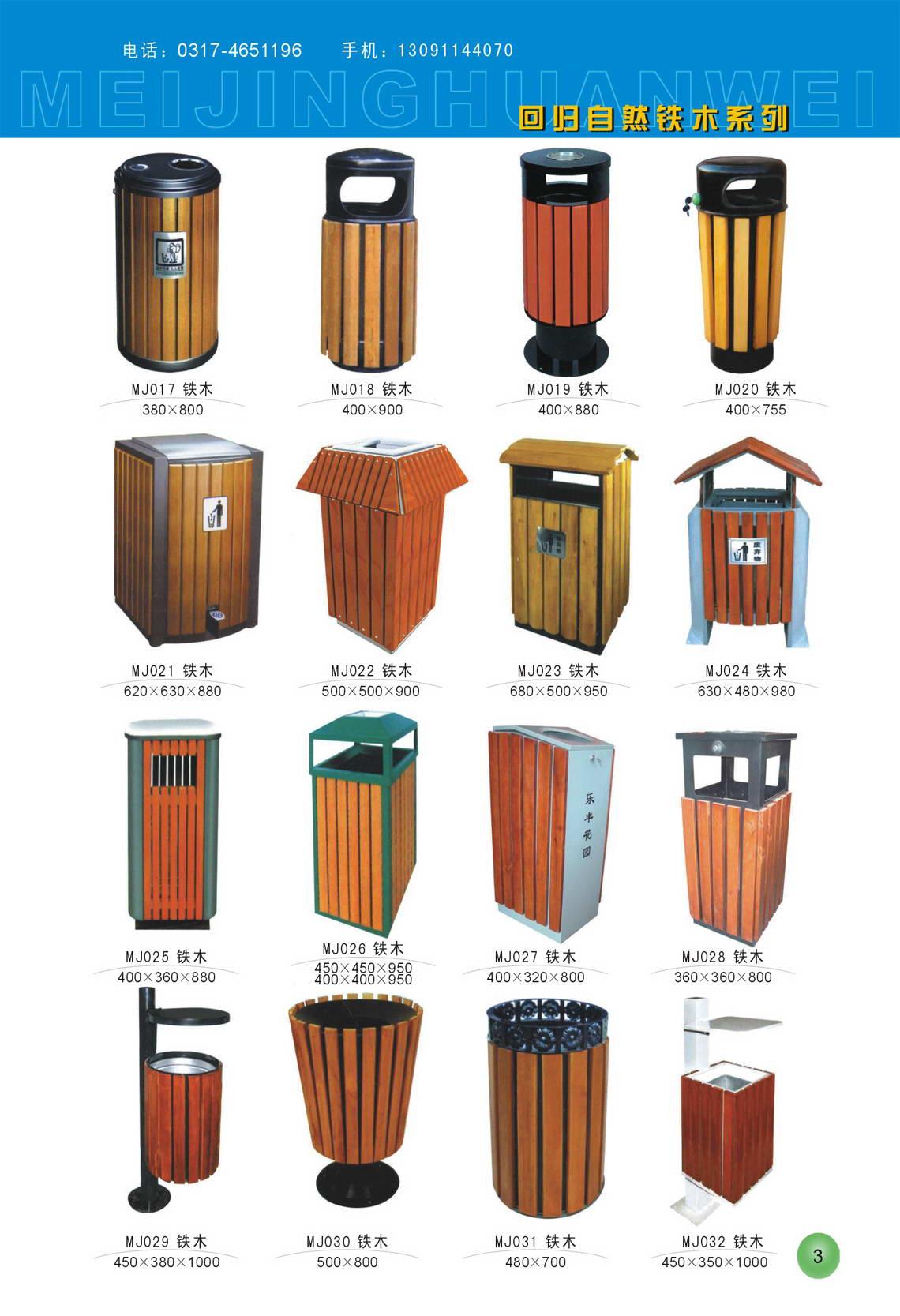垃圾桶图画设计图展示图片