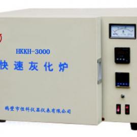 快速灰化�tHKKH-3000|快速灰化�t使用