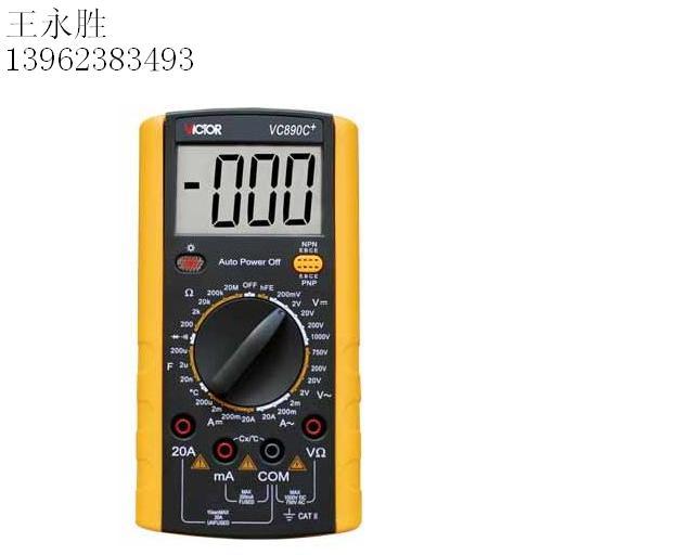 VC 890C+胜利数字万用表(3 1/2位) 特点: 1、新型防振套,流线型设计,手感舒适; 2、大屏幕显示,字迹清楚; 3、金属屏蔽板,防磁,抗干扰能力强; 4、改变传统自动断电,正常操作不断电; 5、全保护功能,防高压打火电路设计; 6、自动恢复保险管保护电路设计。 基本功能 量程.