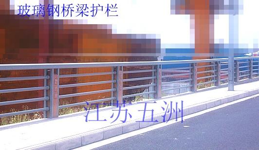 玻璃钢护栏,玻璃钢栏杆