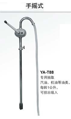 手摇式油类专用桶泵(ya-t88)