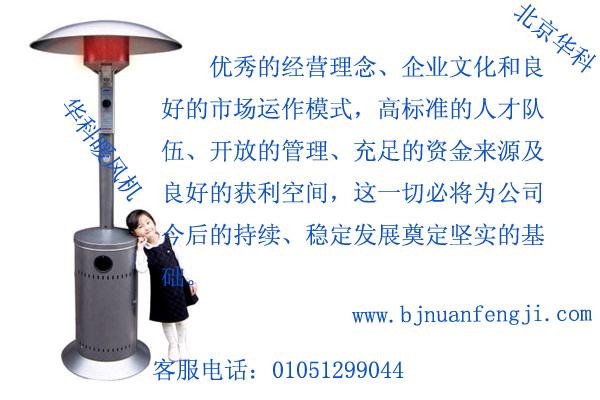 燃气暖风机在使用上有以下几点好处: 一、独立性好,不受地点和空间的限制。跟传统的电热、地热、水热取暖不同,燃气取暖器的燃料是液化气,燃料供应方便,不受于电线、水管、散热片等装置的限制; 二、可移动。可以随便挪到需要取暖的地方,不受地理位置的限制; 三、可收起。当天气变暖后,取暖设施就可以停止使用了。对于暖气等设置是没有办法收起来的,只能常年放在那里,而燃气取暖器是可以拆卸贮藏的。