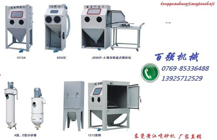供应东莞石龙6050喷砂机小型喷砂机