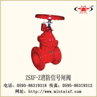 信号闸阀 产品型号: zsfh100,zsfh150 产品特性: 远距离图片