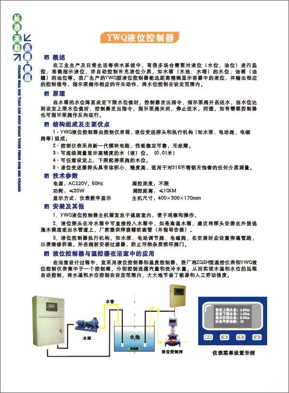 水位自动显控仪消防水池液位控制水位显示器