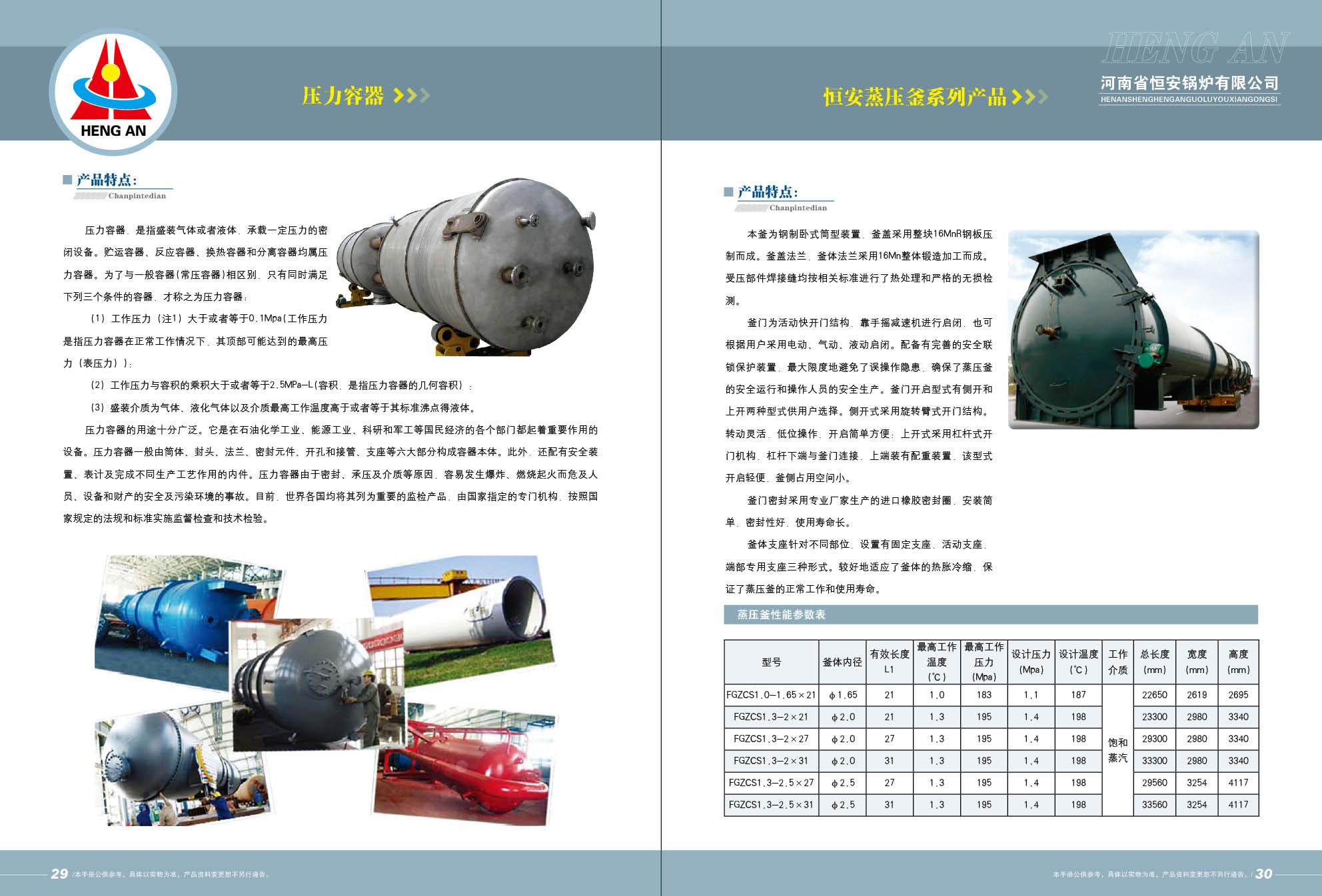 恒安锅炉电子样本/河南恒安锅炉有限公司-恒安燃煤4吨