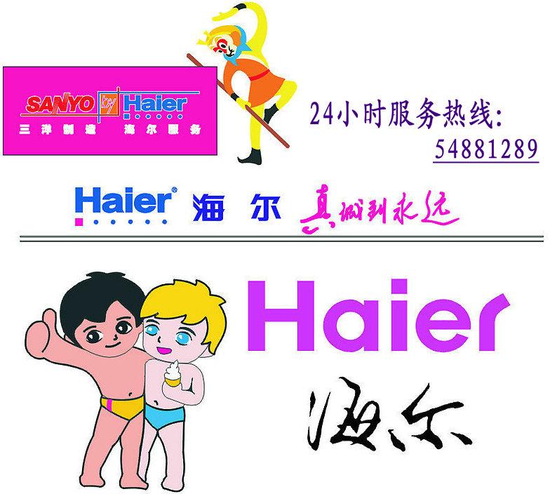 上海浦东海尔空调维修54881289