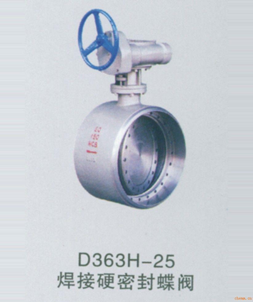 双向压焊接蝶阀D363H-16C