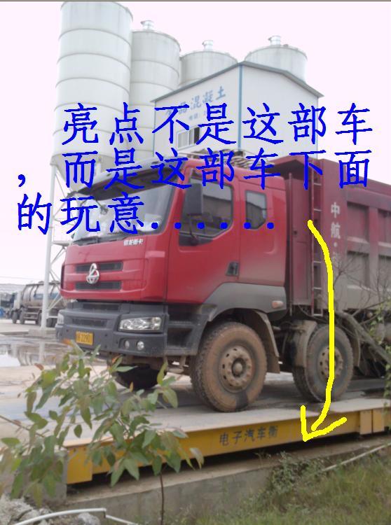 混凝土生产企业专用电子汽车衡