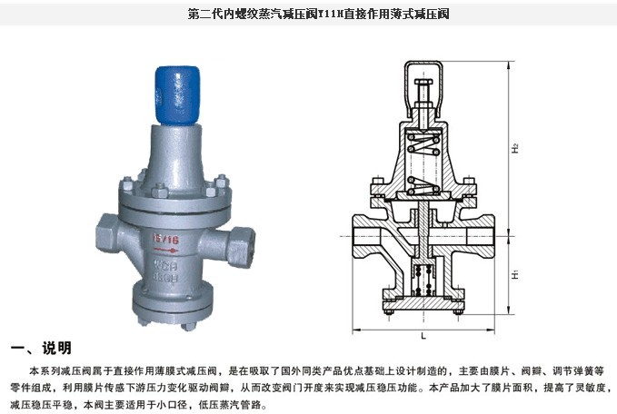 y11h内螺纹蒸汽减压阀图片