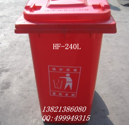 240l红色垃圾桶|绿色垃圾桶|蓝色垃圾桶|灰色垃圾桶