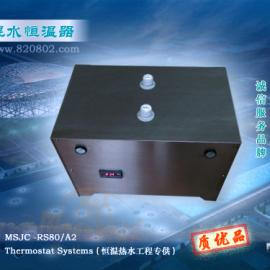 MSJC三寸大型热水工程恒温箱