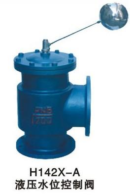 h142x-a(b)液压水位控制阀图片