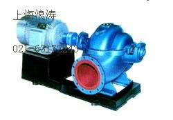 S双吸离心泵/S双吸中开泵/S双吸离心泵