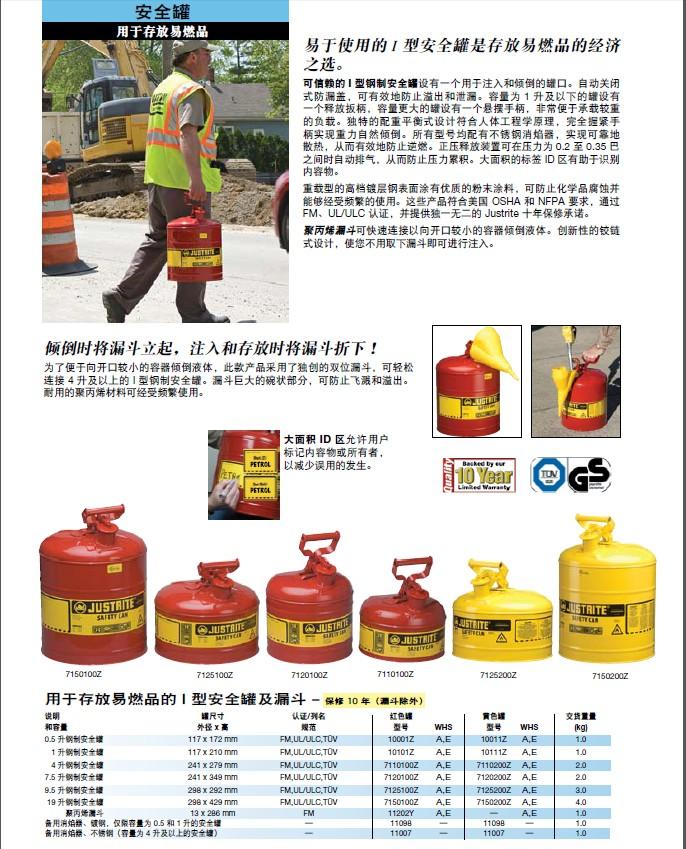 �K州安全罐|定量罐|分�b罐|浸泡罐��口�U液罐FM