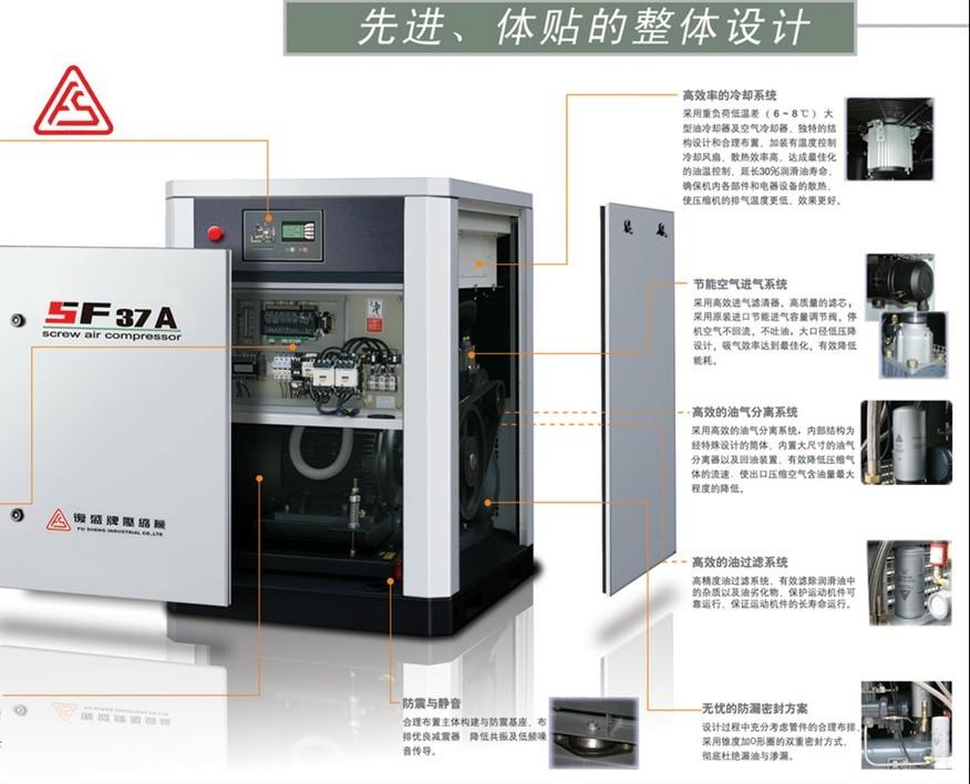 首页 供应产品 其它环保设备 空压机 螺杆式空压机 >> 苏州复盛空压机