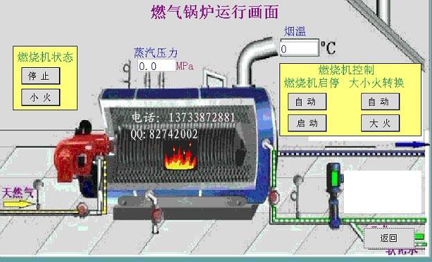 功能:采用西门子高性能触摸屏和plc,采集锅炉蒸汽温度