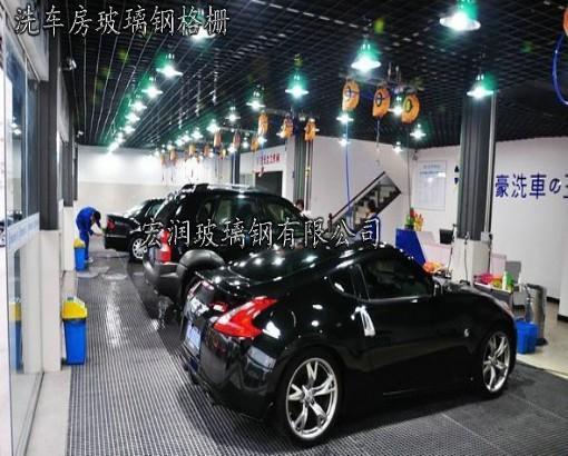 洗车 店方格板 玻璃 钢 洗车房 装修图片地漏 洗车