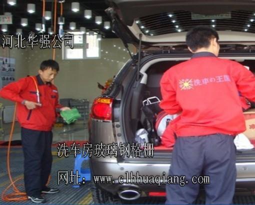 洗车店方格板玻璃钢 洗车房装修图片地漏 洗车