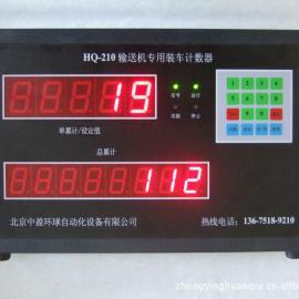 HQ-210智能识别连包叠包的袋装水泥装车计数器