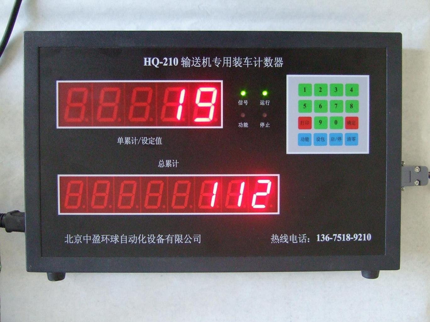 HQ-210工业级点包器 批发采购