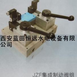 水电站自动化控制元件/液位/压力JZF集成制动阀组
