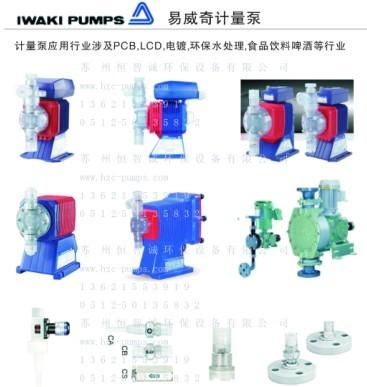 日本IWAKI(易威奇)化工泵