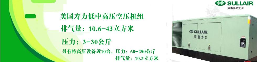 美国寿力空压机授权经销商深圳寿力华北办事处