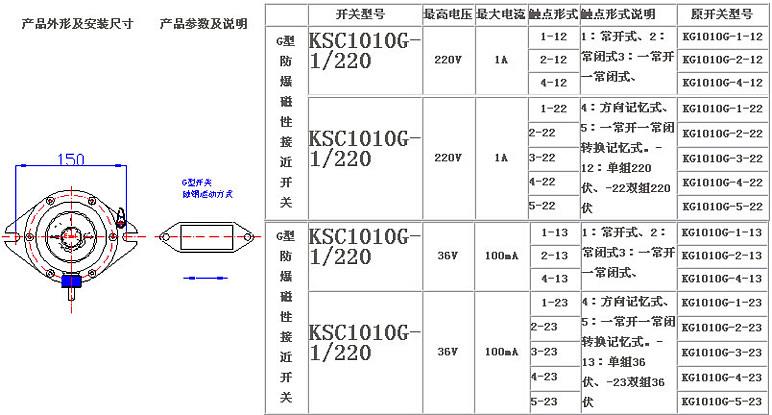 kg1010g-3-12,kg1010g-4-12磁性开关_磁性接近开关