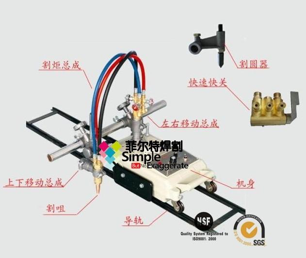 切割厚度大于5mm的钢板作直线切割为主的多用气割机,同时也可以作圆周