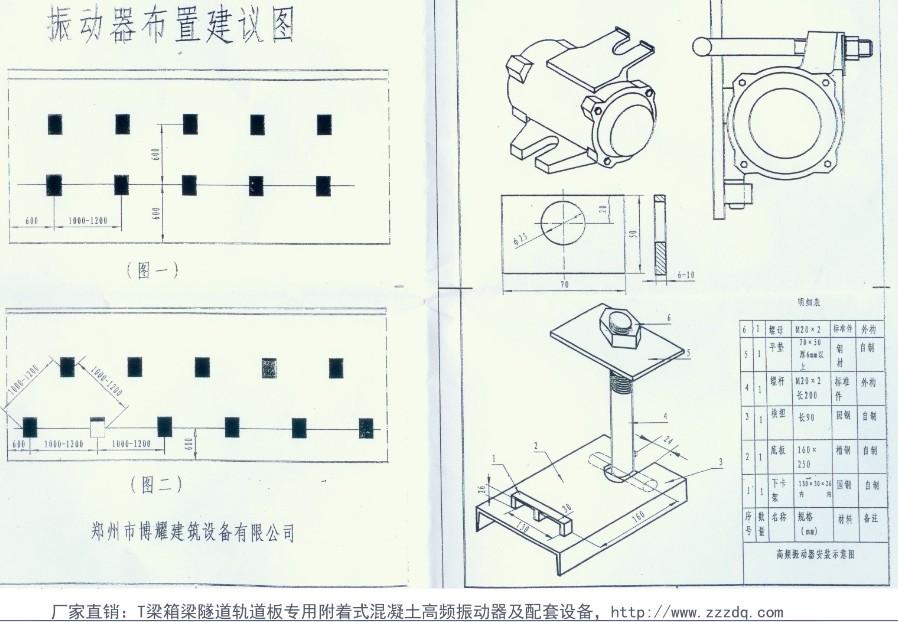 混凝土高频振动器使用说明