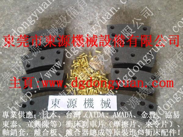 销售/安装/维修台湾金丰冲床离合器刹车片
