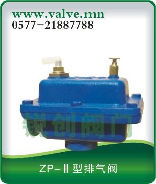 zp型排气阀图片