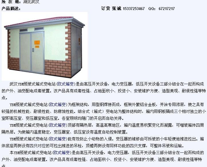武汉ybm欧式箱变图片