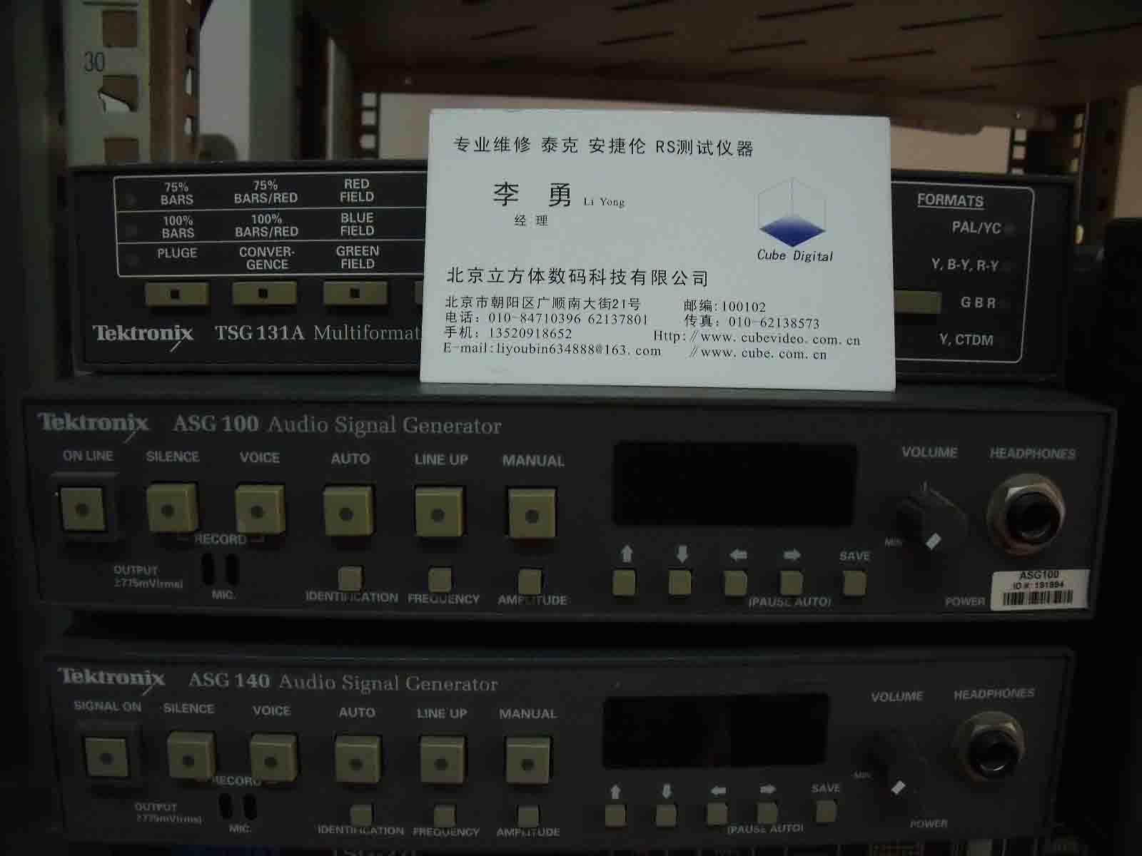 联系人:李勇 联系电话:010-84710396 13520918652泰克公司ASG100音频信号发生器可以有效地解 决音频测试问题。双通道ASG100和四通 道ASG140具有体积小、使用方便和可编 程的特点, 不论是手动还是自动, 它们均 能提供音频设备的调整、维护信号。 ASG100和ASG140的测试信号有简单的 调整音信号,极性信号,电平信号,还增 加了音频扫频信号用于检测失真,频率 响应和串话。此外还提供了CCITT0.