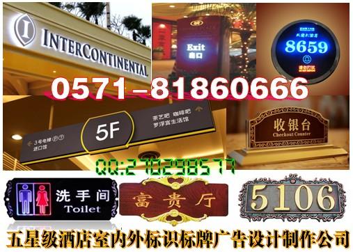 五星级酒店标识设计 五星级酒店标识牌 五星级酒店标识制作